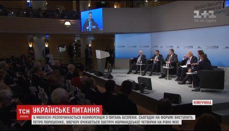 В Германии начинает работу главный неформальный мировой форум по вопросам безопасности