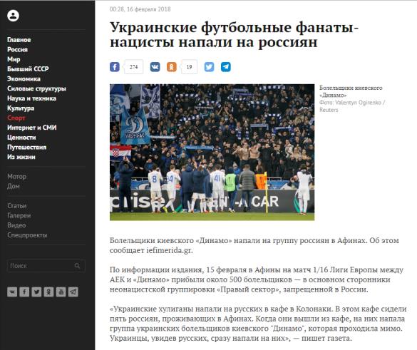 Русские рассказы о нападении фанатов