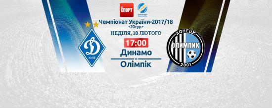 Динамо - Олімпік - 1:0. Відео онлайн-трансляція матчу УПЛ