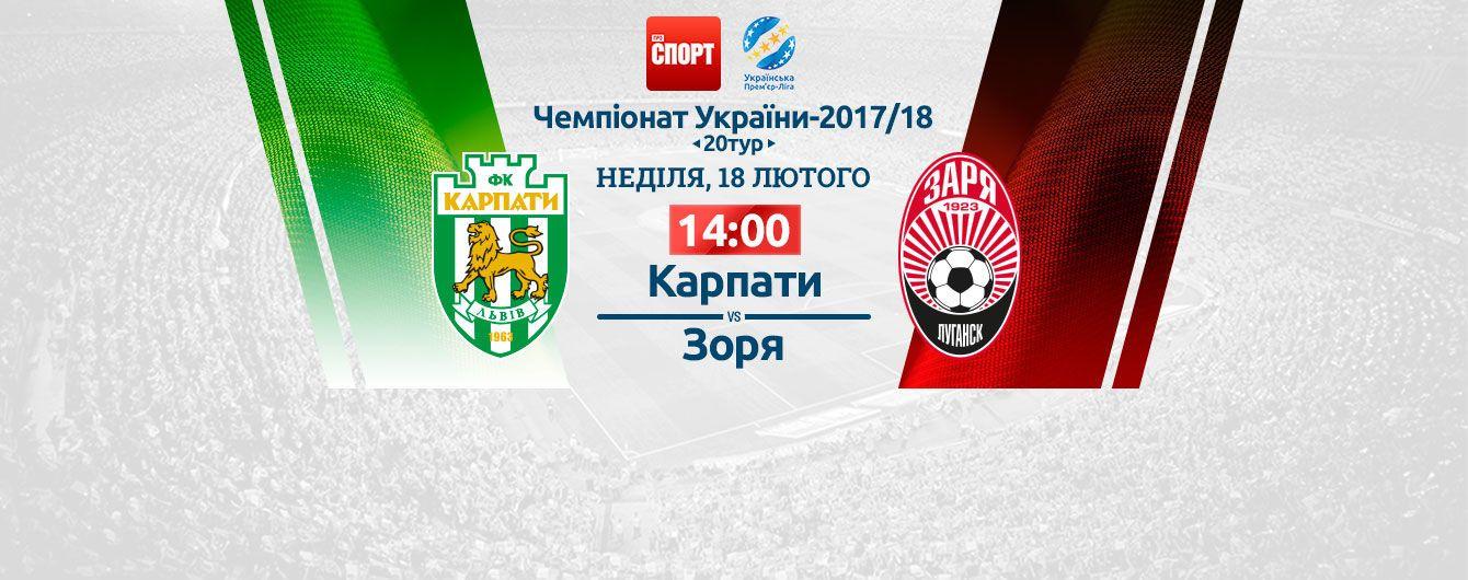 Карпаты - Заря - 0:2. Видео матча УПЛ