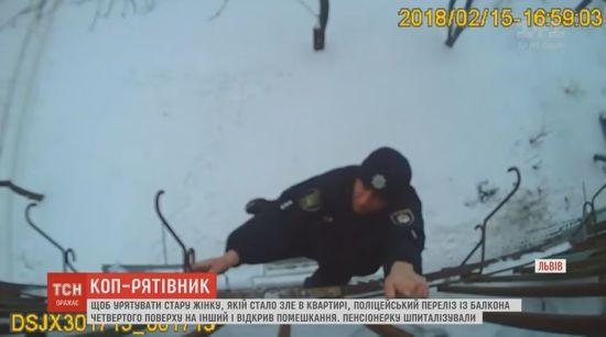 У Львові поліцейський ризикнув життям, щоб урятувати 80-річну жінку