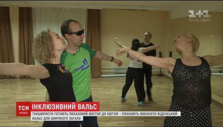 Незрячие Киевщины готовятся открывать международный турнир по спортивным танцам