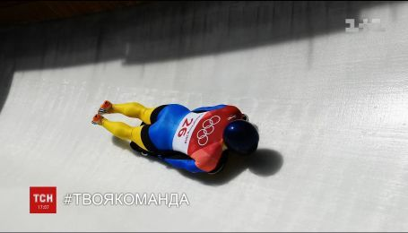 Украинец занял 12 место на соревнованиях по скелетону в Пхенчхане
