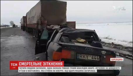 В результате аварии близ Харькова погибло четыре человека