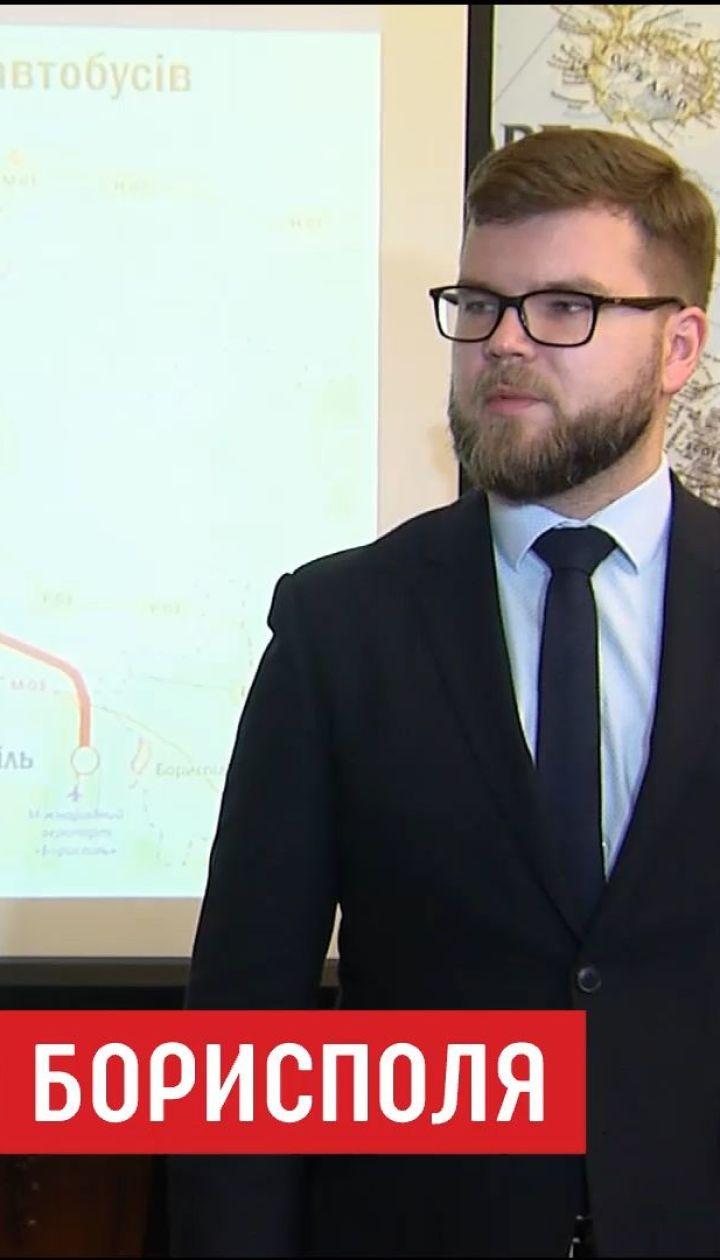"""До кінця року має з'явитися залізничне сполучення між Києвом та аеропортом """"Бориспіль"""""""