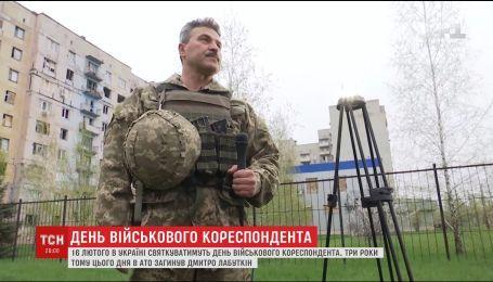 16 февраля в Украине будут отмечать День военного журналиста