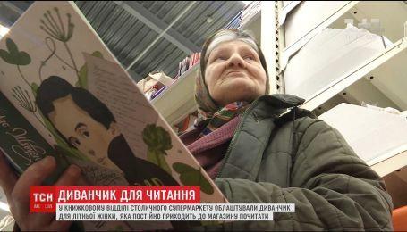 В столичном супермаркете специально для бабушки устроили мягкий уголок для чтения