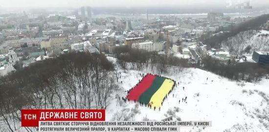 На місці литовського замку в Києві розгорнули величезний прапор на честь ювілею незалежності