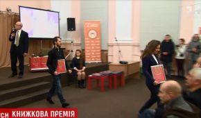 """""""Книга року"""" назвала кращих авторів і видавців літератури в Україні"""