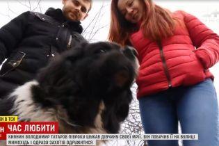 Кохання з одного погляду: пухнастий пес Арчі з'єднав серця киян Тетяни і Володимира