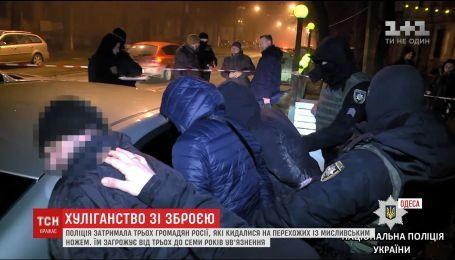 В Одесі затримали громадян РФ, які погрожували перехожим ножем