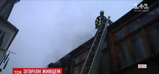 Спасатели озвучили первые версии смертельного пожара в Одессе