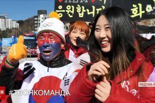"""Вулиці олімпійського Пхенчхана: похвала українському футболу та скарги на """"вбивчі""""Ігри"""