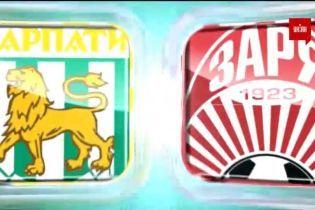 Карпаты - Заря - 0:2. Видео матча