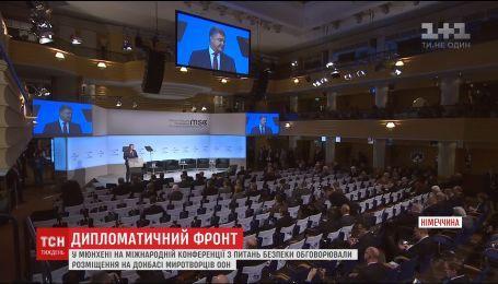 04-мюнхен.mp4Дипломатический бой: Украина теряет доверие главных европейских союзников