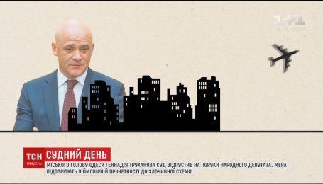 Аплодисменты, арест и драки: как мэр Одессы избежал пребывания в СИЗО