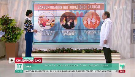 Як виявити захворювання щитоподібної залози та запобігти йому - ендокринолог