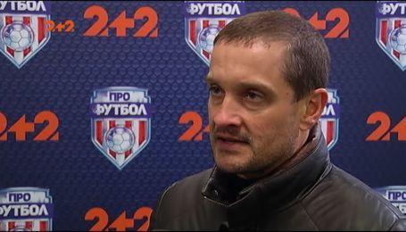 Санжар про поразку від Динамо: У нас бували й гірші ігри