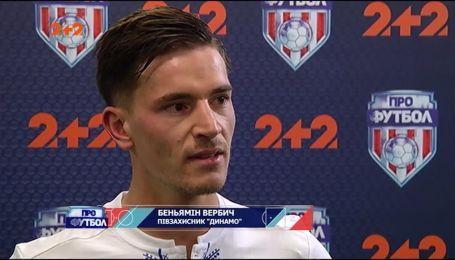 Вербич про дебют за Динамо: Було холодно і непросто
