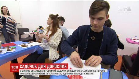 """У Києві з'явився """"дитсадок"""" для дорослих"""