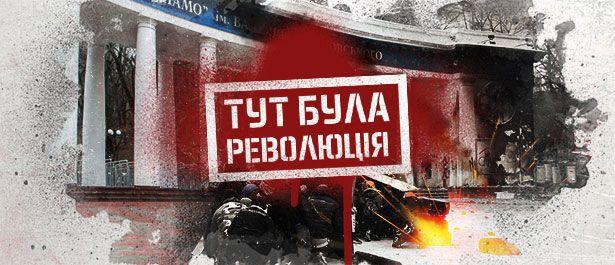 Тут була Революція. Як виглядав Київ під час та після Євромайдану