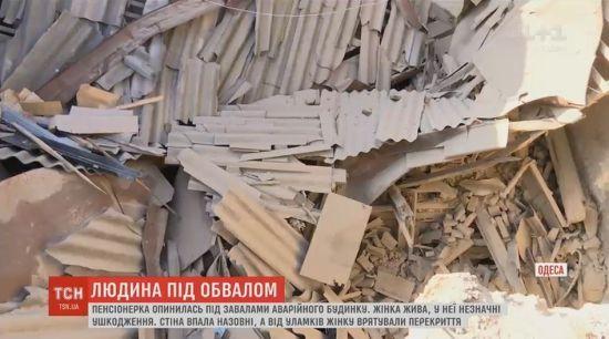 В Одесі вночі обвалилася стіна житлового будинку і привалила літню жінку
