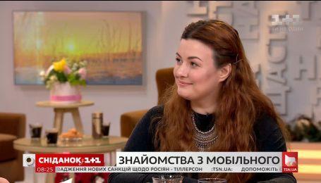 Правила виртуального знакомства от карьерного консультанта Ульяны Ходоровской