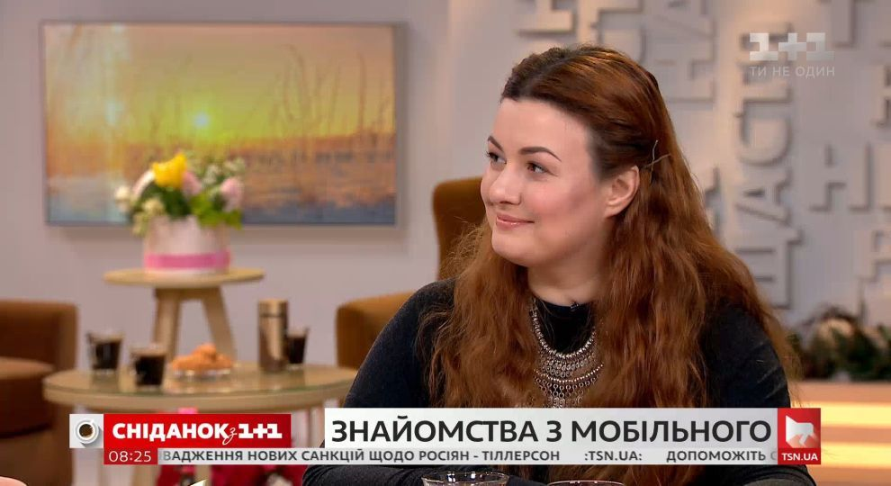 Виртуальный Знакомства Киев
