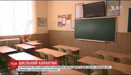 Украинские города продолжают закрывать школы на карантин