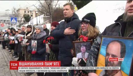 Родные героев Небесной Сотни создали живую цепь и исполнили гимн в центре Киева