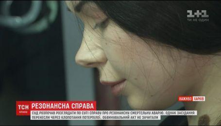 Суд по делу харьковского ДТП перенесли из-за ходатайства одной из пострадавших