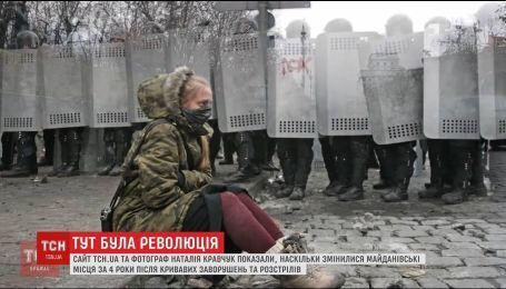 Сайт ТСН.ua та фотограф Наталія Кравчук показали, наскільки змінилися майданівські місця за 4 роки
