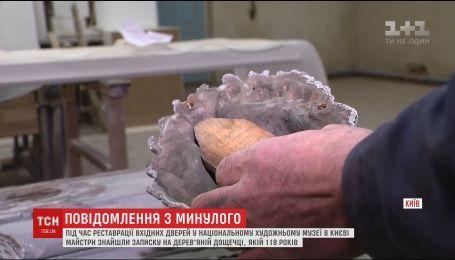 Під час реставрації дверей у київському музеї випадково знайшли записку, залишену 118 років тому