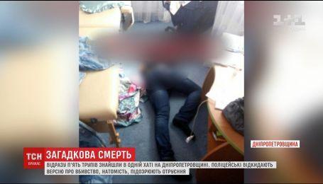 Одразу 5 мертвих людей знайшли в одній хаті після святкування Масляної
