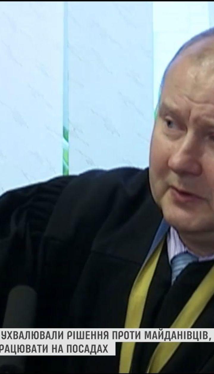 85% судей, которые принимали решения против майдановцев, до сих пор остаются на своих должностях