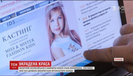 Россияне украли фото жительницы Винницы для размещения на афишах всероссийского конкурса красоты