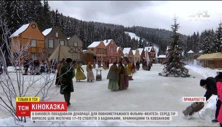 """На Буковеле построили декорации к полнометражному фильму """"Только чудо"""""""