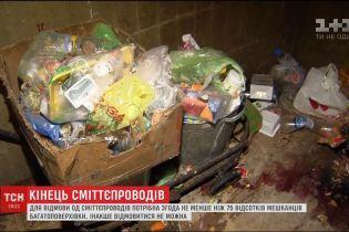 Минрегион Украины хочет отказаться от мусоропроводов в многоэтажках