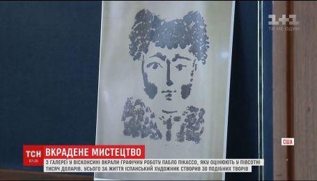 С художественного музея в Висконсине исчезла графическая работа Пабло Пикассо