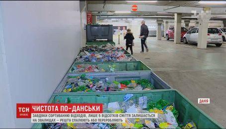 Жителі Данії добровільно сортують сміття та заробляють на цьому кошти