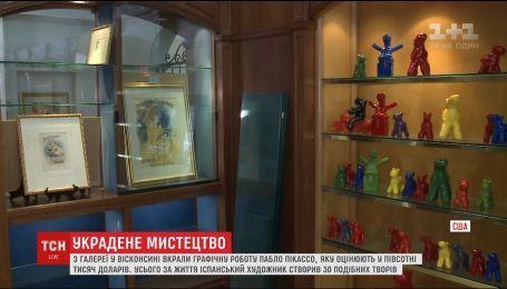 Работа Пабло Пикассо ценой в полсотни тысяч долларов исчезла из музея в Висконсине