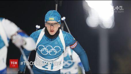 Украинские биатлонисты в смешанной эстафете показали достойный результат на зимней Олимпиаде