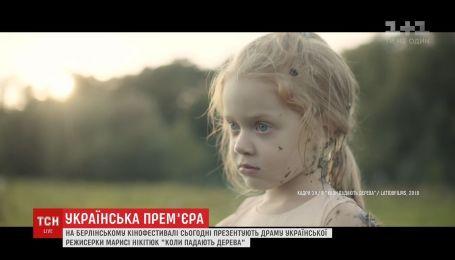 """На """"Берлинале"""" презентуют украинский фильм"""