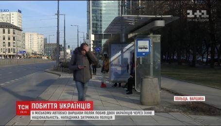 Двух украинцев избили в Польше из-за национальности