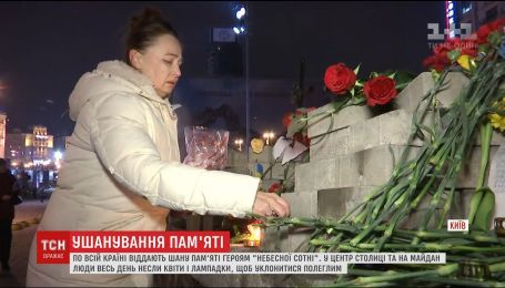 Квіти, молитви і спогади: українці вшановують пам'ять загиблих Героїв Небесної сотні