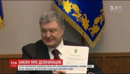 Во время заседания Военного кабинета Порошенко подписал Закон о деоккупации Донбасса