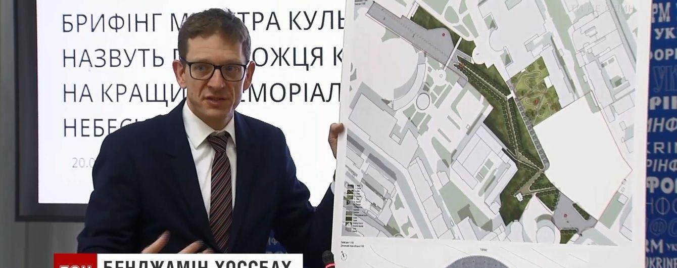Рідні загиблих майданівців стримано сприйняли проект меморіалу Героям Небесної Сотні