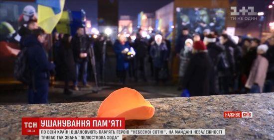 """Вшанування Небесної сотні в Києві завершилося молитвою і """"пелюстковим ходом"""""""