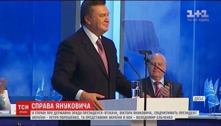 Порошенко и Ельченко будут свидетельствовать по делу Януковича