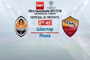 Шахтар - Рома - 2:1. Онлайн-трансляція матчу Ліги чемпіонів